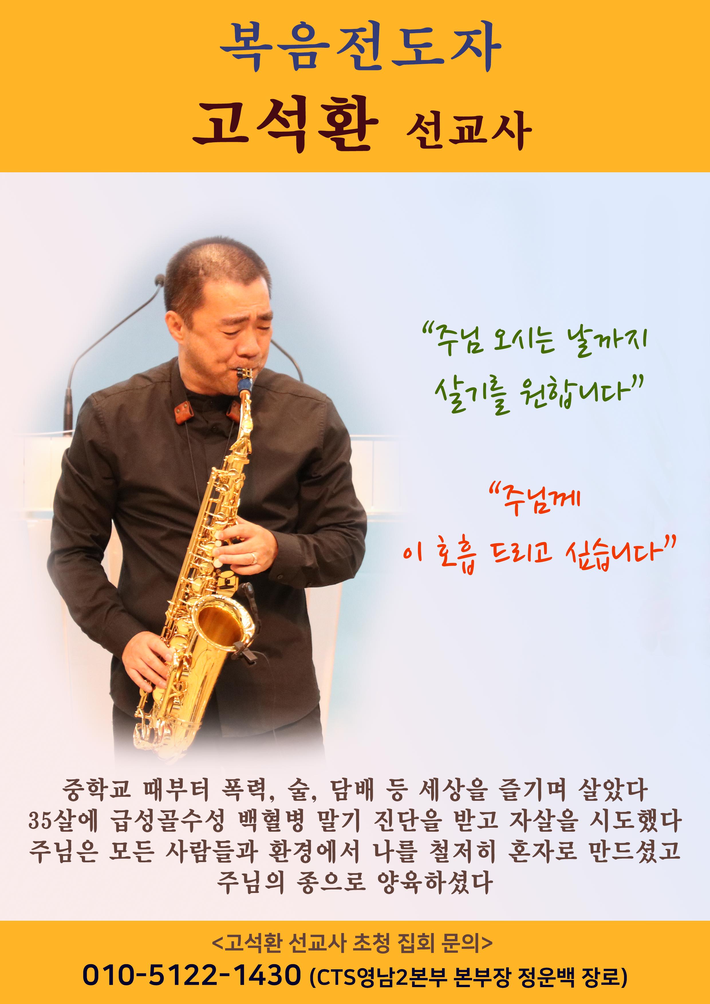 고석환_선교사_광고.png